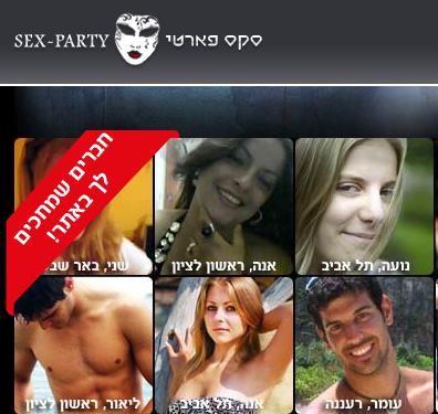 אתר הכרויות סקס סקס אנלי